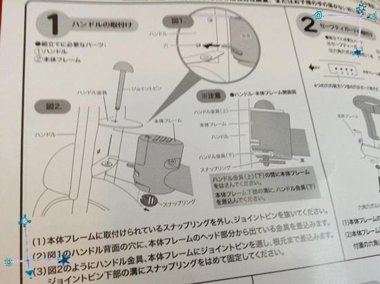 アンパンマン三輪車 説明書