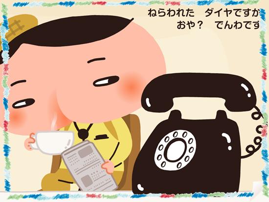 おしりたんてい 電話
