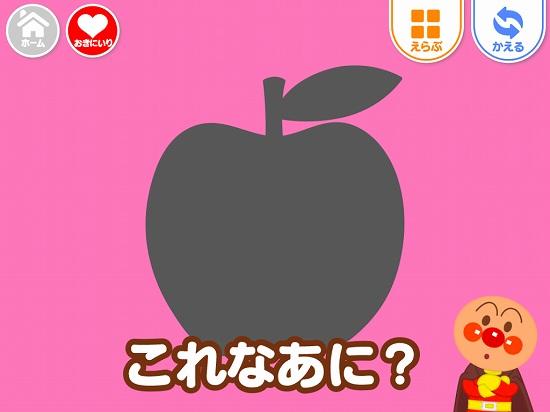 りんごのシルエット