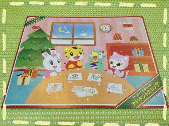 クリスマスまでわくわく!アドベントカレンダー