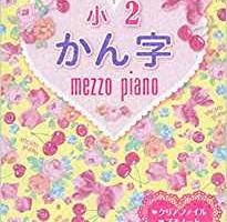 メゾピアノ 漢字ドリル