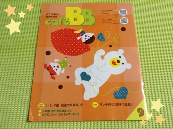 別冊「Cafe BB」