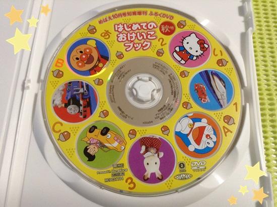 めばえ増刊号DVD