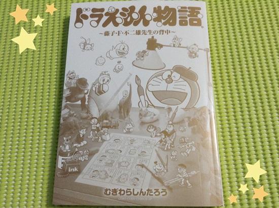 ドラえもん物語 ~藤子・F・不二雄先生の背中~