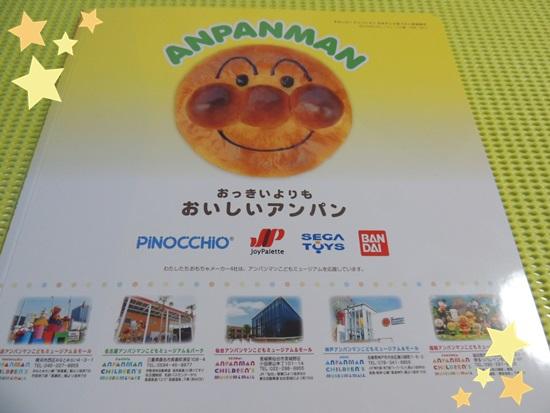 アンパンマン シール遊びブック