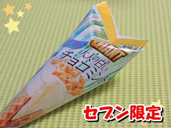 ジャイアントコーン 大人の白いチョコミント【セブンイレブン ...