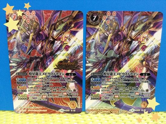 バトスピ 煌星龍王メビウスドラゴン X