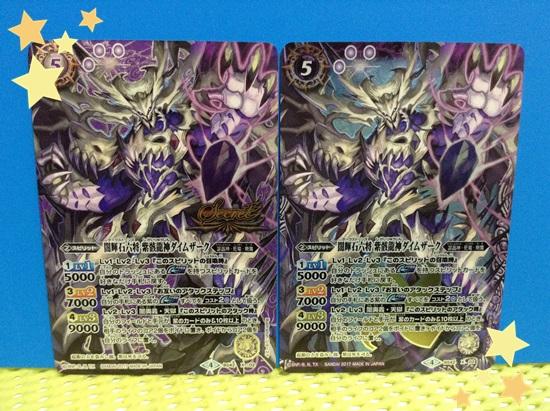 闇輝石六将 紫骸龍神ダイムザーク X
