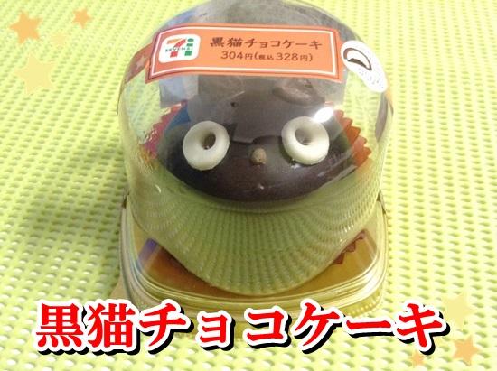 黒猫ケーキ セブン