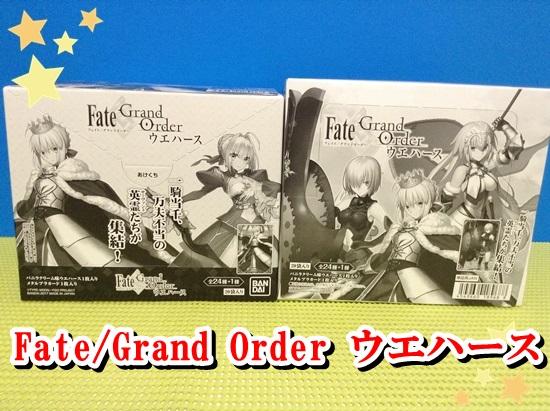 Fate/Grand Order ウエハース