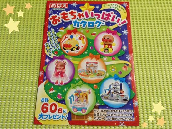 おもちゃいっぱい!カタログ