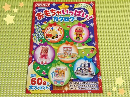 おもちゃいっぱいカタログ