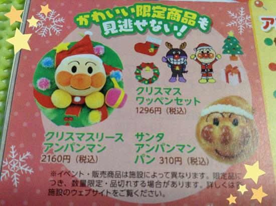 アンパンマンとメリークリスマス