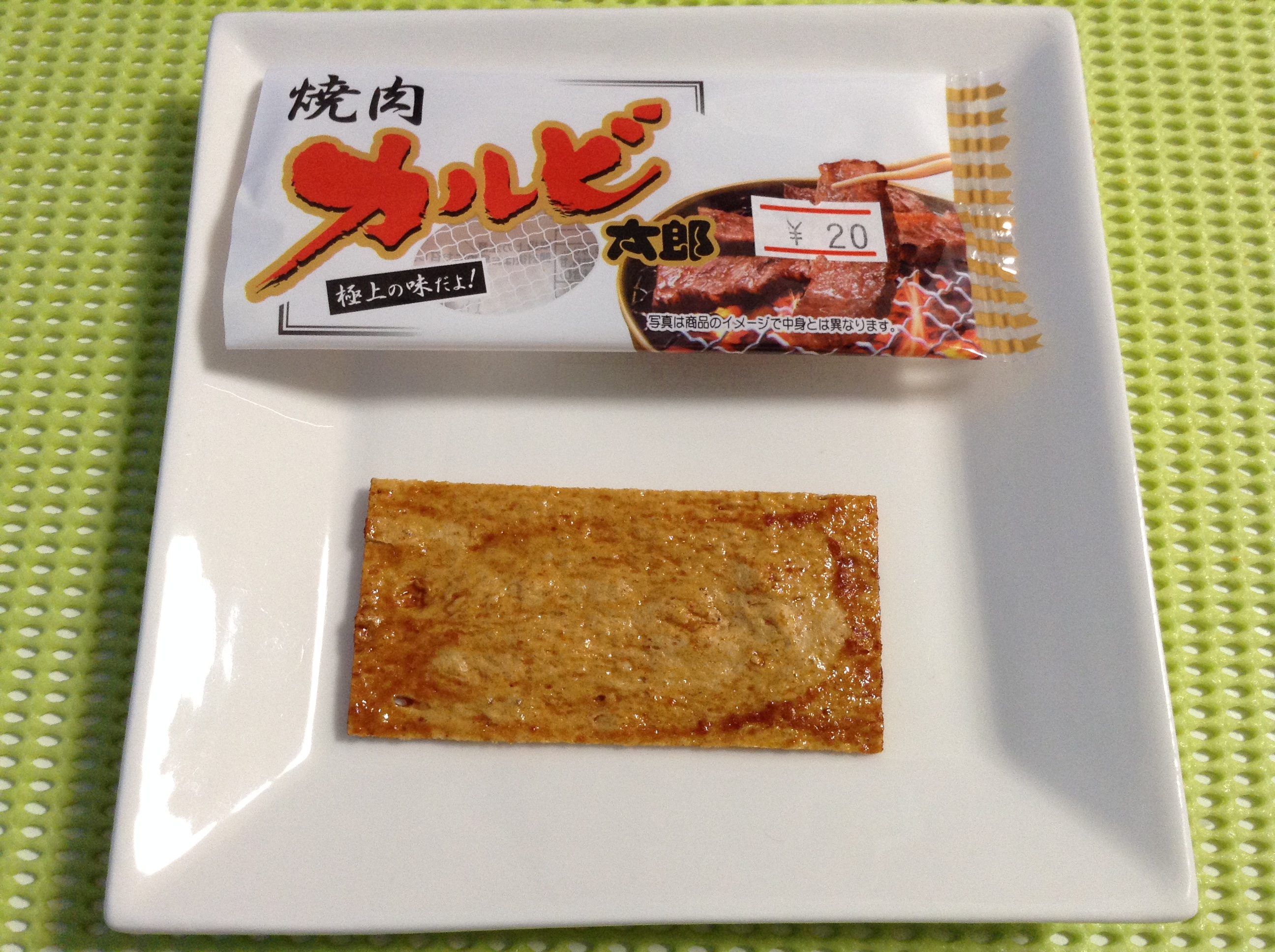 焼肉カルビ太郎