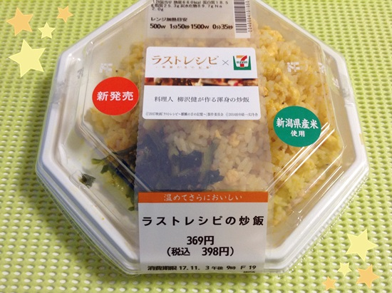 ラストレシピの炒飯