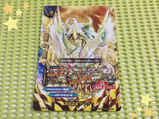 黄金晶竜(ゴールデンプリズム) アトラ