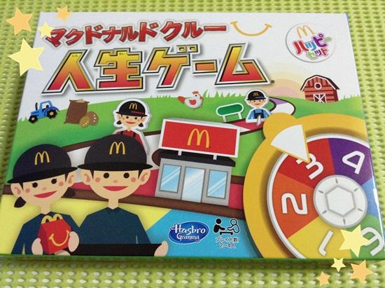 マクドナルド クルー人生ゲーム