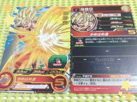 スーパードラゴンボールヒーローズ カードグミ4 孫悟空
