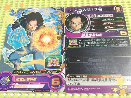 スーパードラゴンボールヒーローズ カードグミ4 人造人間17号