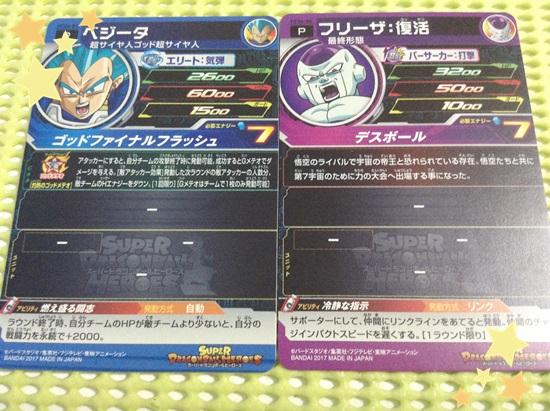 スーパードラゴンボールヒーローズ カードグミ4 レア