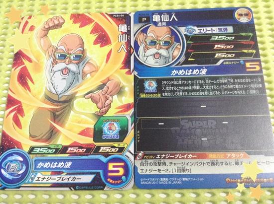 スーパードラゴンボールヒーローズ カードグミ4 亀仙人