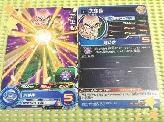 スーパードラゴンボールヒーローズ カードグミ4 天津飯
