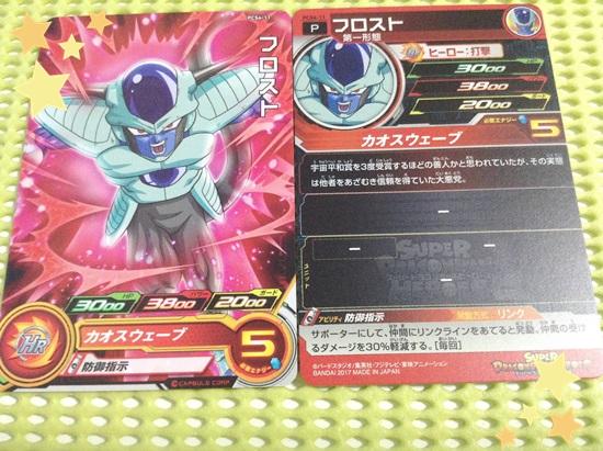 スーパードラゴンボールヒーローズ カードグミ4 フロスト