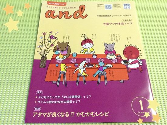 【読み物】別冊 and