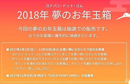 ヨドバシカメラWeb福袋 2018