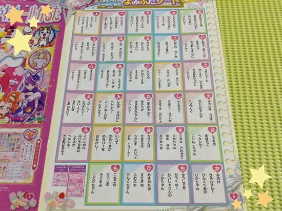 おともだち♥ピンク1月号
