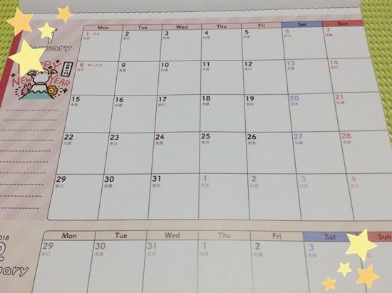 ミスド 福袋 2018 カナヘイのカレンダー