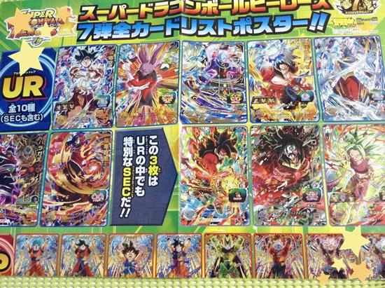 最強ジャンプ 1月号 ポスター付録