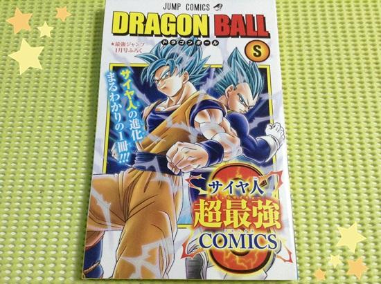 ドラゴンボール スペシャルコミックス『サイヤ人 超最強COMICS』
