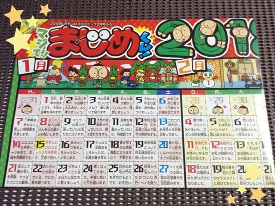 まじめすぎるカレンダー