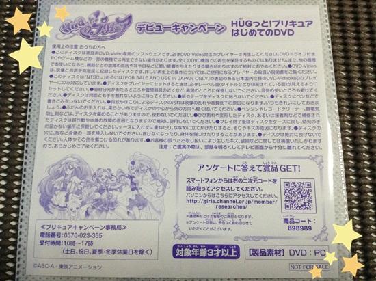 プリキュア 合言葉 DVD