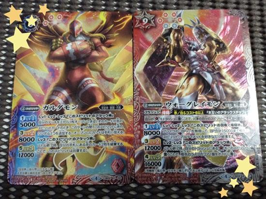 CB02-X01 ウォーグレイモン X CB02-X02 ガルダモン X