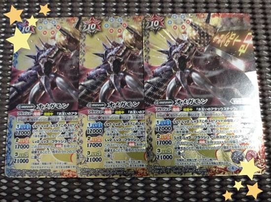 CB02-XX01 オメガモン XX