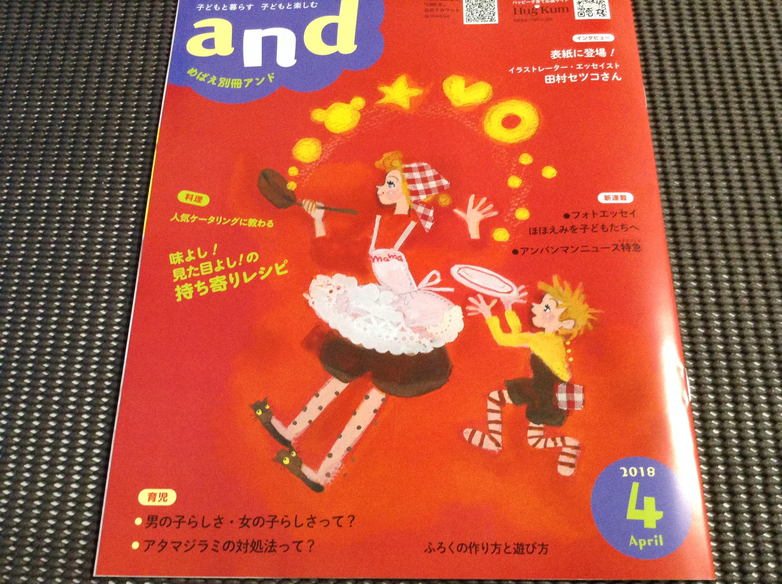 別冊「and」
