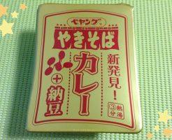 ペヤング 納豆カレー