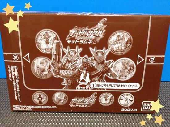 仮面ライダーブットバソウルモットラムネ3