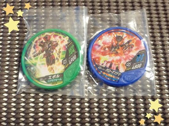仮面ライダーエボル コブラフォーム 星4 仮面ライダークローズマグマ 星4