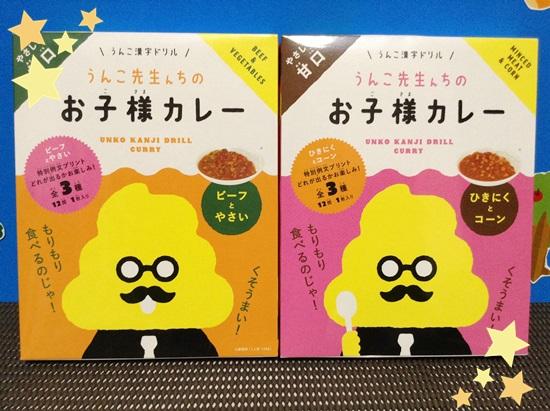 うんこ漢字ドリル カレー