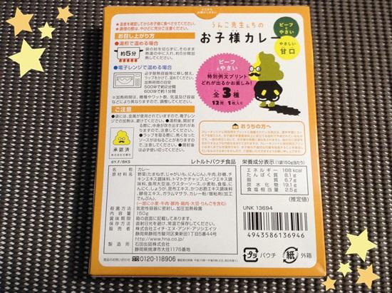 うんこ漢字ドリル カレー ビーフと野菜