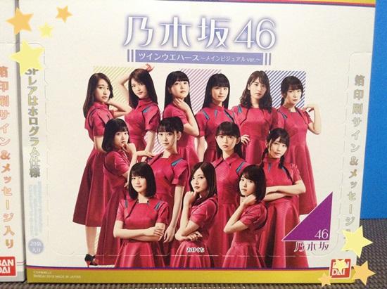 乃木坂46 ウエハース メインビジュアル