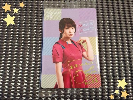 乃木坂46 ウエハース カード紹介