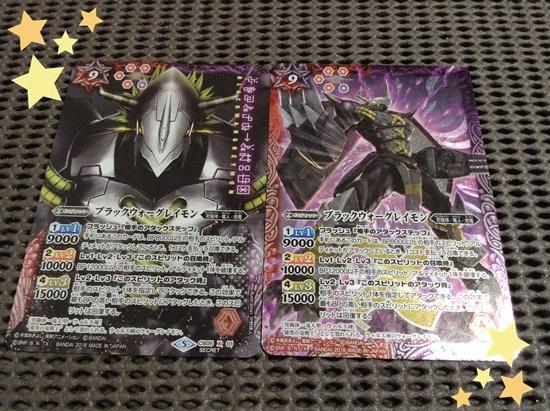 CB05-X01 ブラックウォーグレイモン パラレル