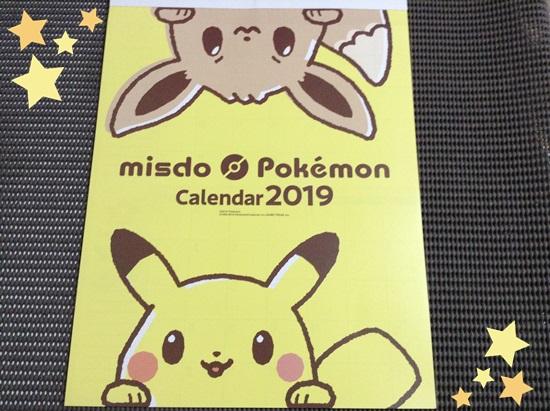 ミスド 福袋 2019 カレンダー
