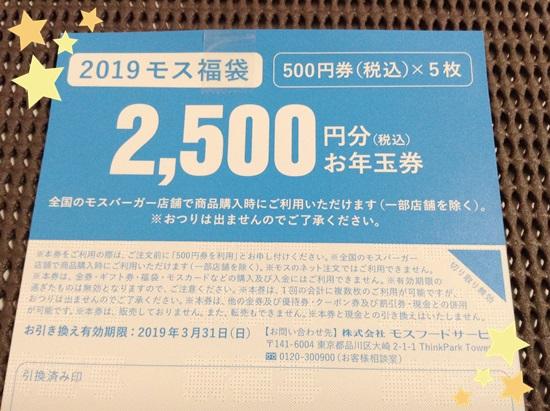 お年玉券 2,500円相当(500円券×5枚)