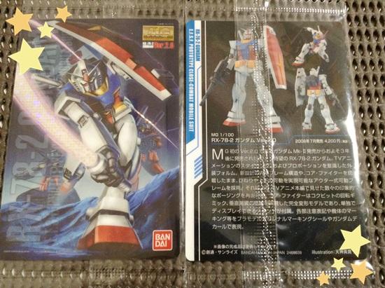 01 MG/RX-78-2/ガンダム Ver.2