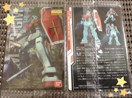 03 MG/RGM-79/ジム Ver.2